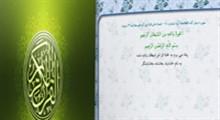 نرم افزار قرآن 125