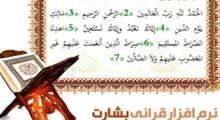 نرم افزار قرآنی بشارت نسخه 2٫0  Besharat Quran
