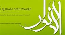 نرم افزار قرآنی الانوار al-anvar v0.5.0