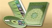 قرآن کریم (کاشف) نسخه 1.0.0 همراه با امکانات ویژه