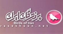 دانلود رایگان نرم افزار پرندگان ایران (Birds Of Iran)