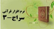 نرم افزار قرآنی سراج 3