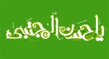 نرم افزار اسلامی کریم سفره احسان  امام حسن (ع)