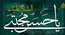 نرم افزار زندگانی امام حسن مجتبی علیه السلام