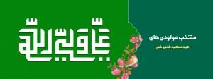 مولودی های عید سعید غدیر خم