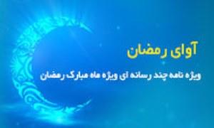 آوای رمضان - مجموعه ویژه نامه های چند رسانه ای ماه مبارک رمضان