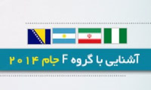 آشنایی با گروه F جام جهانی 2014- بیوگرافی اعضای تیم فوتبال ایران و هم گروه ها