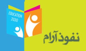 نفوذ آرام- نقد و بررسی سند آموزشی 2030 یونسکو