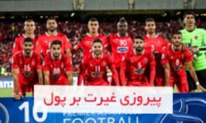 پیروزی غیرت بر پول - پرونده پرسپولیس در لیگ قهرمانان آسیا 2018