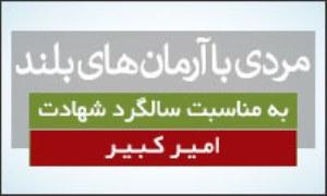مردی با آرمانهای بلند - ویژه نامه شهادت میرزا تقی خان امیرکبیر