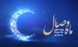 مجموعه ویژه نامه های ماه مبارک رمضان