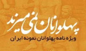 پهلوانان نمیمیرند - ویژه نامه پهلوانان نمونه ایران