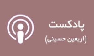 ویژه نامه اربعین 97 / مجموعه پادکست اربعین حسینی