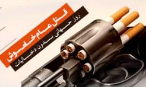 قتلعام خاموش - ویژه نامه روز جهانی مبارزه با مواد مخدر