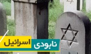 ویژه نامه نابودی اسرائیل