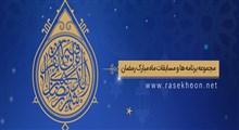 مجموعه برنامهها و مسابقات ماه مبارک رمضان