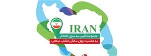 مجموعه کلیپ به سوی افتخار - به مناسبت چهل سالگی انقلاب اسلامی