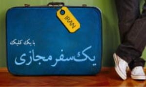 ویژه نامه ایرانگردی