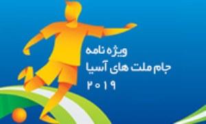 ویژه نامه جام ملت های آسیا 2019