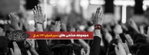 مجموعه مداحیهای دهه اول محرم 1441 ه.ق