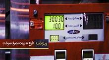 ویژه نامه طرح مدیریت مصرف سوخت