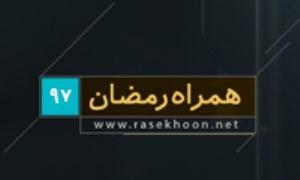 همراه رمضان - ویژه نامه تلفن همراه به مناسبت ماه مبارک رمضان