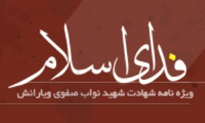 فدای اسلام - ویژه نامه شهادت نواب صفوی و یارانش