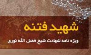 شهید فتنه- ویژه نامه شهادت آیت الله شیخ فضل الله نوری
