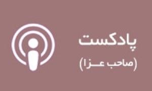 ویژه نامه اربعین 97 / مجموعه پادکست صاحب عزا