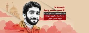 """قصه ما به """"سر"""" رسید - ویژه نامه شهدای مدافع حرم"""
