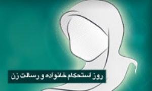 تا بهشت - ویژه نامه روز استحکام خانواده و رسالت زن