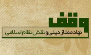 وقف، نهاد ممتاز دینی و نقش نظام اسلامی
