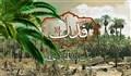 شبهات فاطمیه| چرا پیامبر (صلّی الله علیه و آله) فدک را به حضرت زهرا (سلام الله علیها) بخشید؟