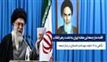 اقامه نماز جمعه این هفته تهران به امامت رهبر انقلاب | نگاهی به ۱۲ خطبه مهم امام خامنهای در نماز جمعه
