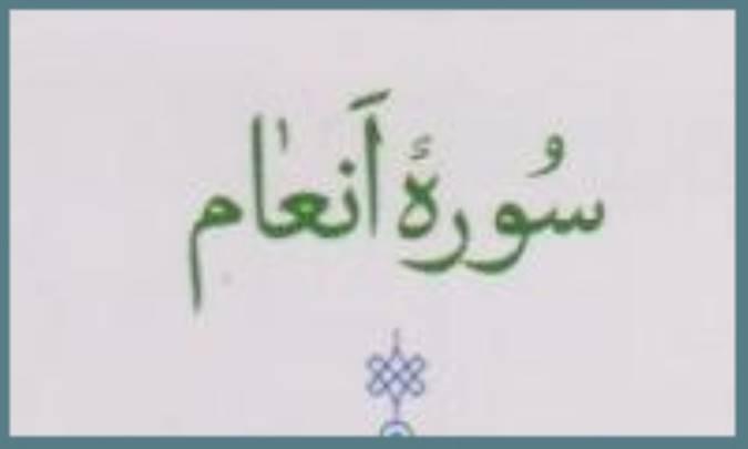 تدبر در سوره ي مبارکه ي انعام (1)