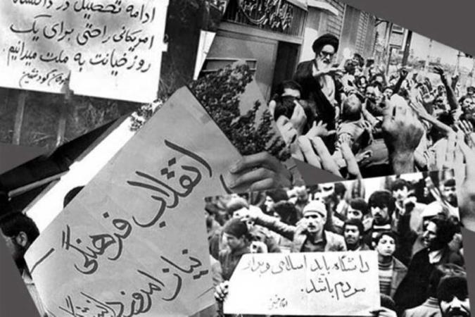 شورای عالی انقلاب فرهنگی و چالش های پیش رو