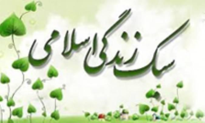 نقش و جایگاه معنویت در سبک زندگی اسلامی