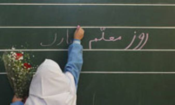 معلم نمونه درآموزه هاي قرآني (2)