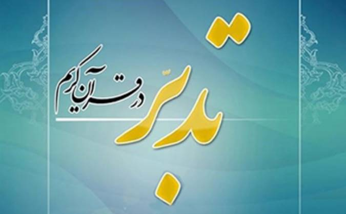 فرهنگ سازی تدبر در قرآن
