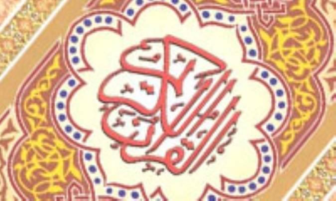 موعظه متقين در قرآن