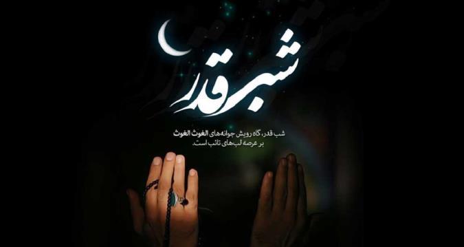 شب قدر، اوج معنویت ماه مبارک رمضان