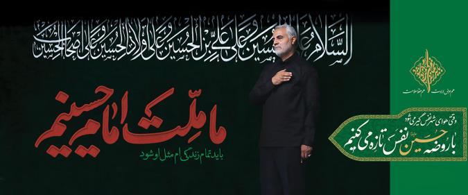 راز و رمز گریه های 1400 ساله شیعه برای امام حسین علیه السلام