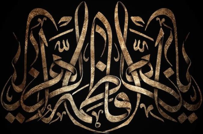نگاهی به اصل معنویت در سیره حضرت فاطمه (سلام الله علیها)