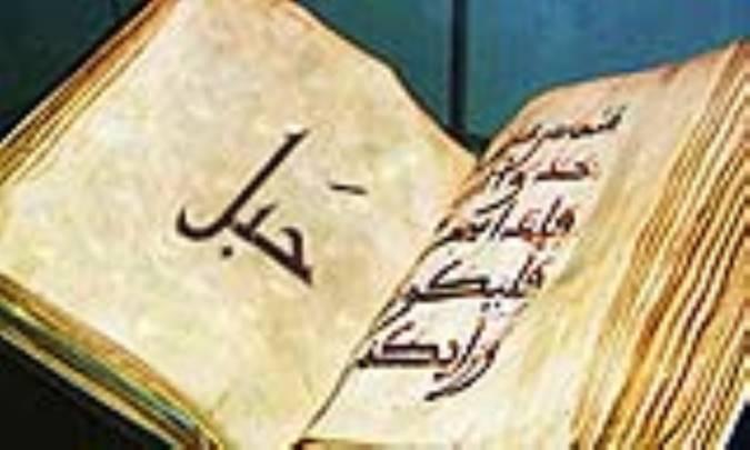 واژهی حَبل در قرآن