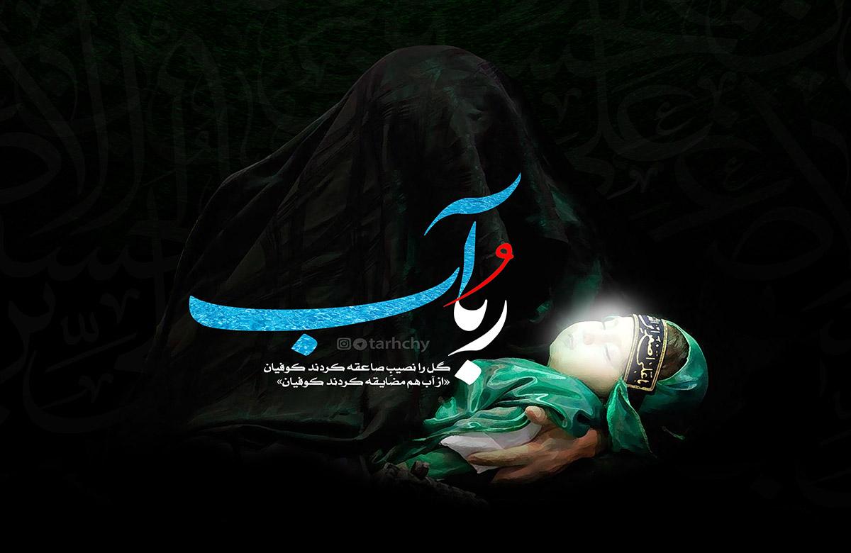 اسرار شهادت حضرت علی اصغر علیه السلام