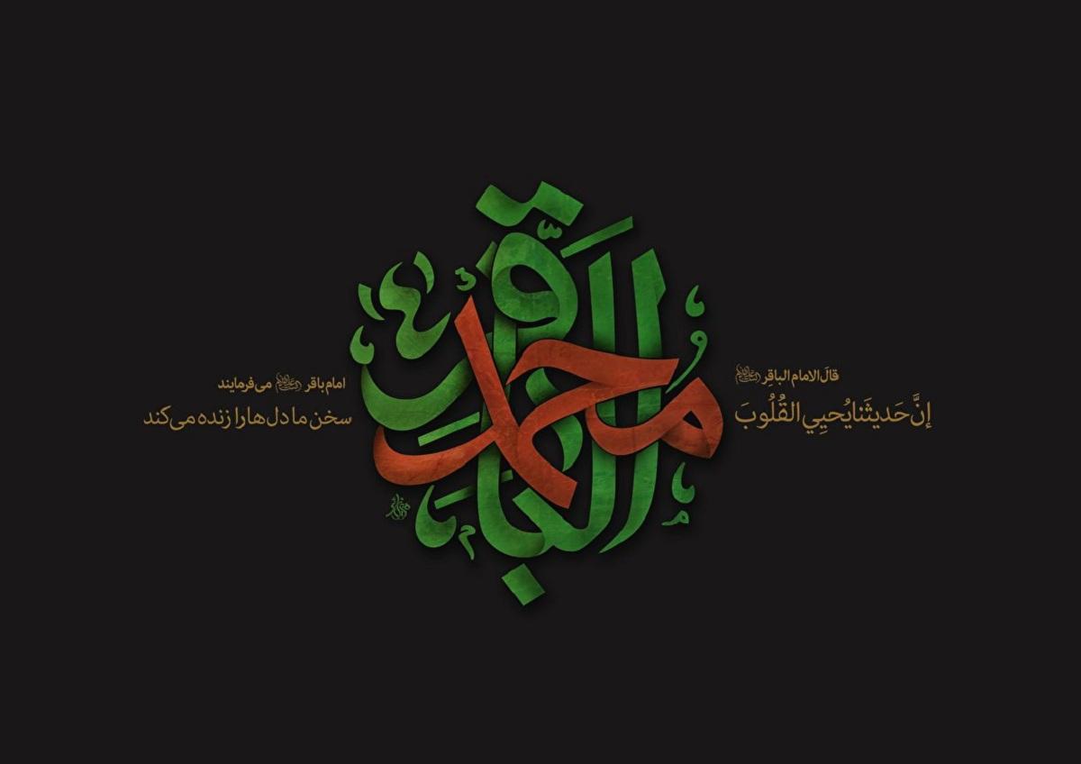 امام محمد باقر علیه السلام در نگاه اهل سنت