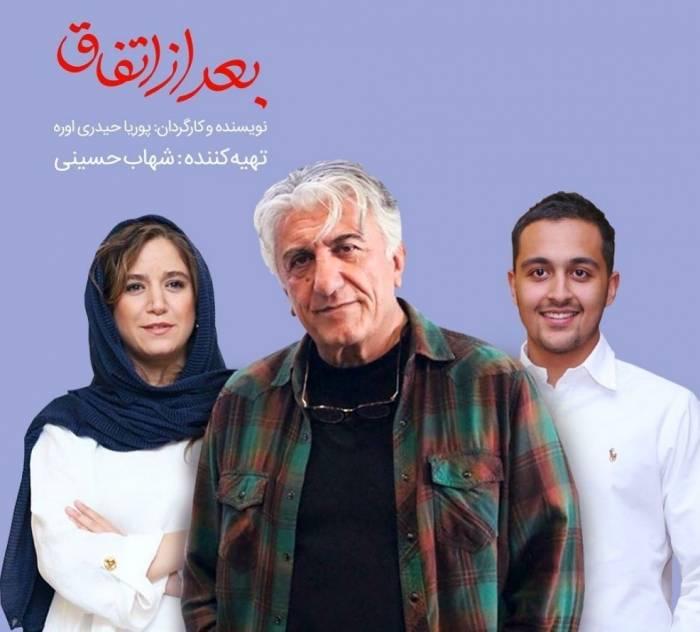 معرفی فیلم «بعد از اتفاق» شهاب حسینی / اضافه شدن جواد خیابانی به عنوان بازیگر به این فیلم!