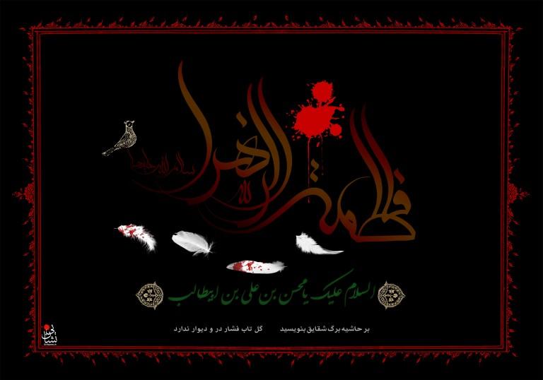 شهادت حضرت محسن افسانه نیست