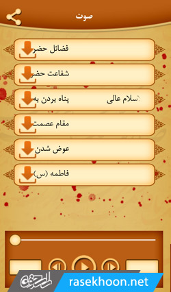 https://rasekhoon.net/_files/userfiles//Mobile/Apps/bahman94/so-sh-fatemi-04.jpg