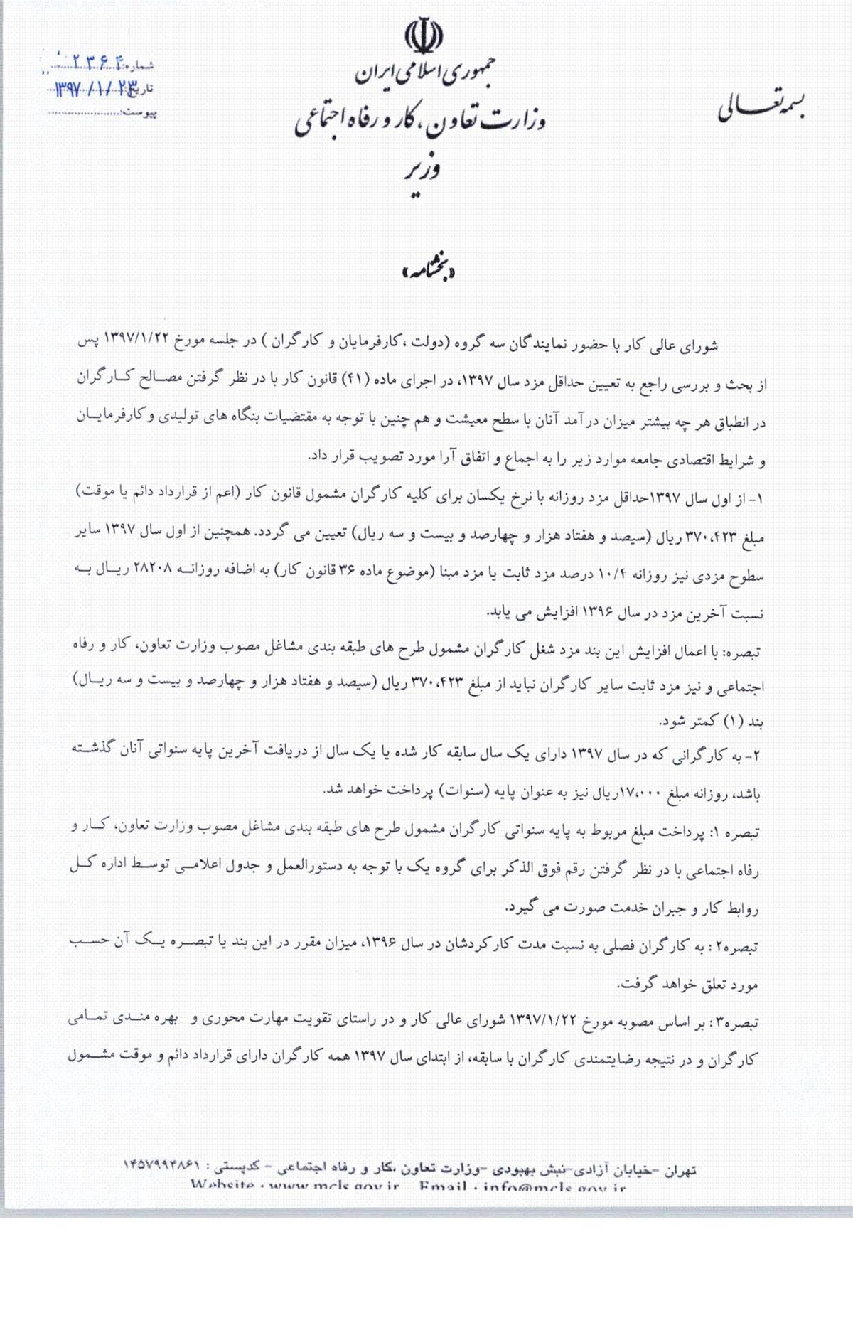 بخشنامه دستمزد ۹۷ ابلاغ شد+ متن کامل دستورالعملهای افزایش مزد